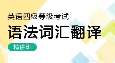 大学英语四级考试-语法词汇翻译(精讲班)