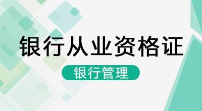 银行从业资格证(银行管理)