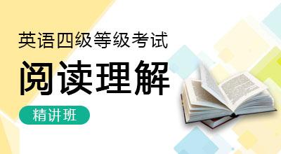 大学英语四级考试-阅读理解(精讲班)
