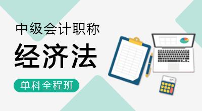 中级会计师-经济法(单科全程班)