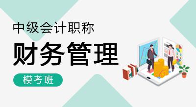 中级会计师-财务管理(模考班)