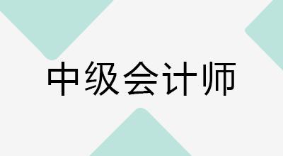 中级会计师(全科全程班)