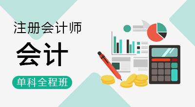 注册会计师-会计(单科全程班)