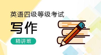 大学英语四级考试-写作