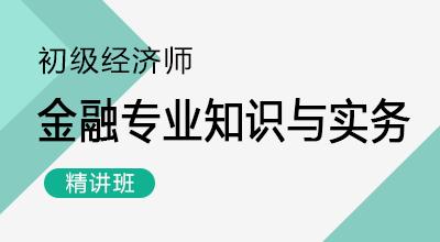 初级经济师-金融专业知识与实务(基础精讲班)