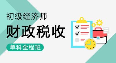 初级经济师-财政税收(单科全程班)