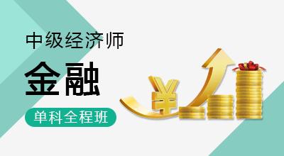 中级经济师-金融(单科全程班)