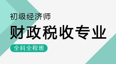 初级经济师-财政税收专业(全科全程班)