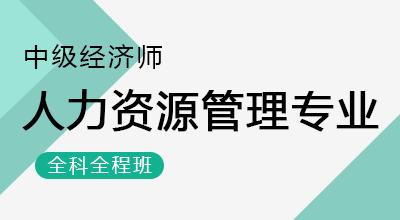 中级经济师-人力资源管理专业(全科全程班)