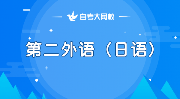 00840 第二外语(日语)