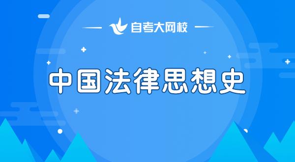 00264 中国法律思想史
