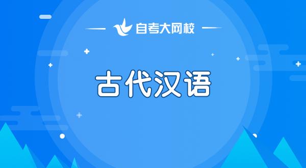 00536 古代汉语