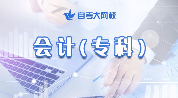 南财大自考会计专科(江苏)