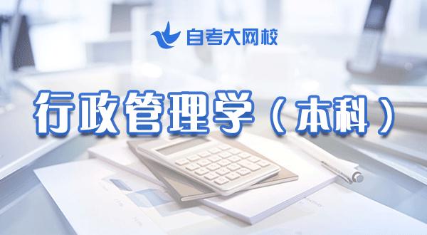 南大行政管理学本科(江苏)