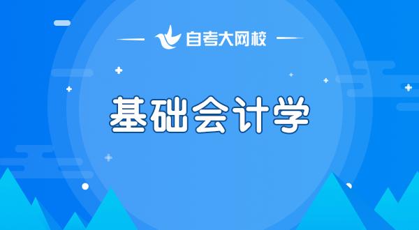 00041 基础会计学