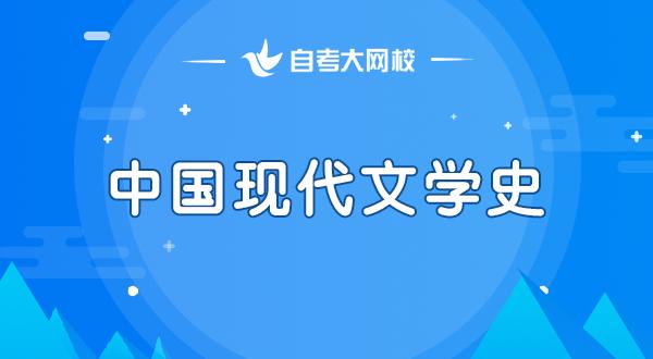 00537 中国现代文学史