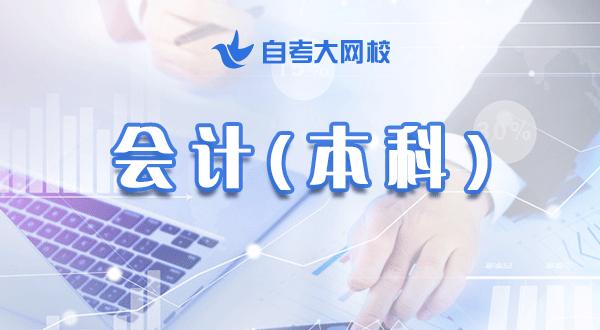 南财大自考会计本科(江苏)