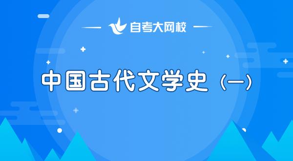 00538 中国古代文学史(一)