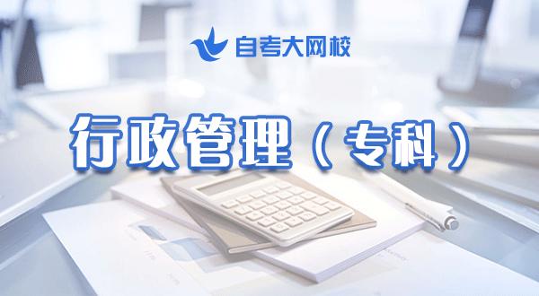 南大行政管理专科(江苏)
