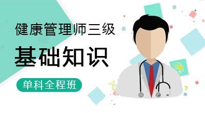 健康管理师基础知识单科全程班