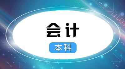 会计本科(江苏)
