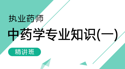 执业药师-中药学专业知识(一)(精讲班)