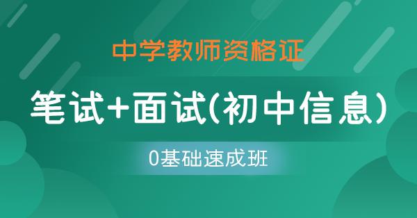 中学教师资格证(初中信息)0基础速成班