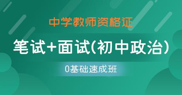 中学教师资格证(初中政治)0基础速成班