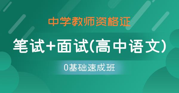 中学教师资格证(高中语文)0基础速成班
