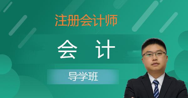注册会计师-会计(导学班)