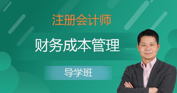注册会计师-财务成本管理(导学班)