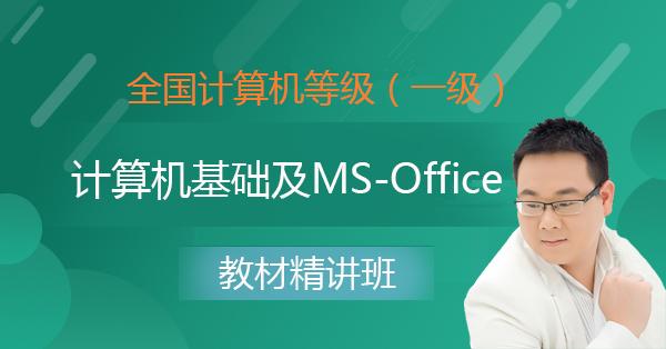 全国计算机等级(一级)计算机基础及MS-Office