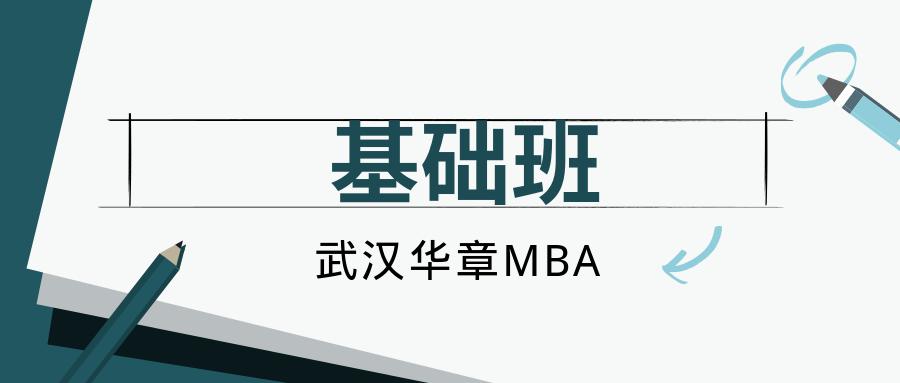 华章MBA
