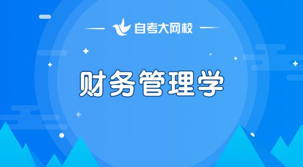 00803 财务管理(广东、湖北省考用)