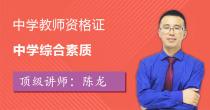 中学教师资格证-中学综合素质(单科班)