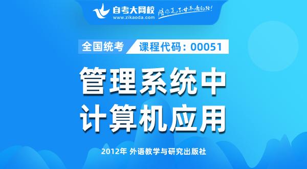 00051 管理系统中计算机应用