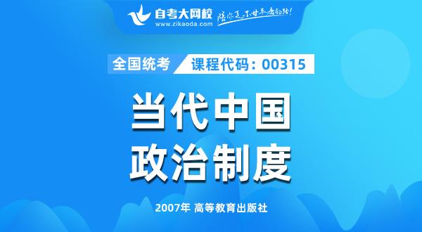 00315 当代中国政治制度