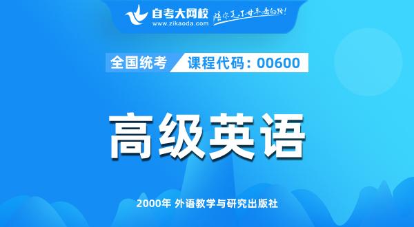 00600 高级英语