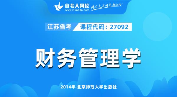 27092 财务管理学