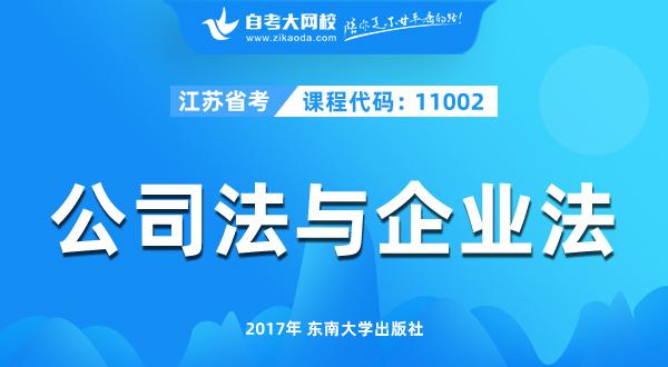 11002 公司法与企业法