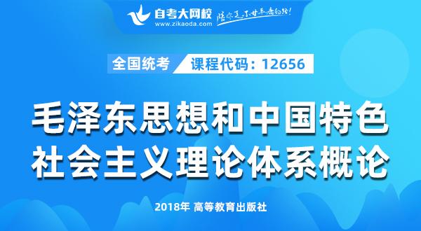 12656 毛泽东思想和中国特色社会主义理论体系概论