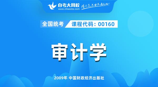 00160 审计学