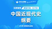 03708 中国近现代史纲要