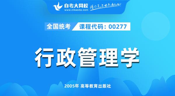 00277 行政管理学