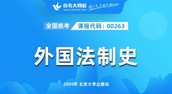 00263 外国法制史