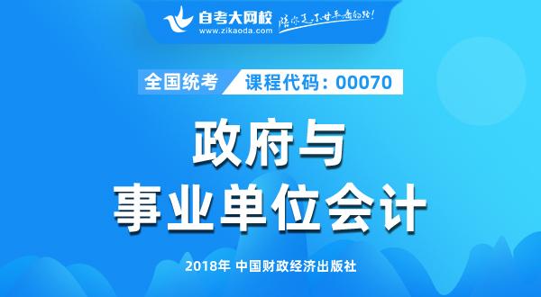 00070 政府与事业单位会计