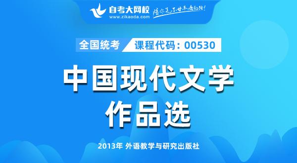 00530 中国现代文学作品选