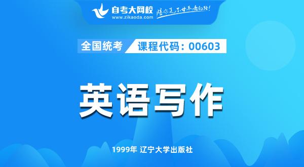 00603 英语写作