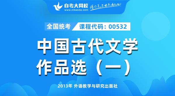 00532 中国古代文学作品选(一)