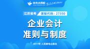 27350 企业会计准则与制度